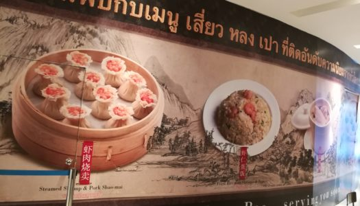 """WORLD FAMOUS"" DUMPLING BREAKS OUT IN BANGKOK"