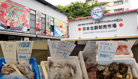 Bangkok Gets its first Japan (Tsukiji) Fresh Wholesale Fish Market and it's Open to the Public