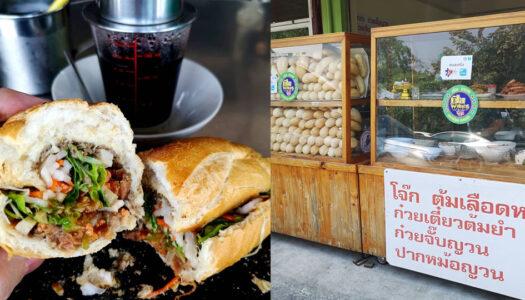 Bangkok Foodies Drive 15KM to Snag ฿40 Bahn Mi